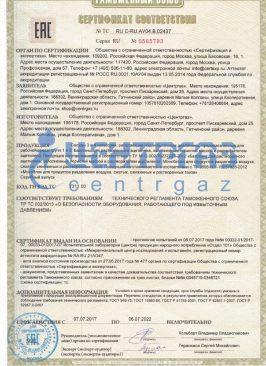 Сертификат на моноблоки ЦГ