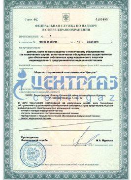 Лицензия на мед оборудование_3