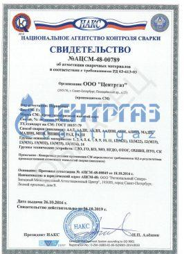 Сертификат НАКС_Аргон_вс