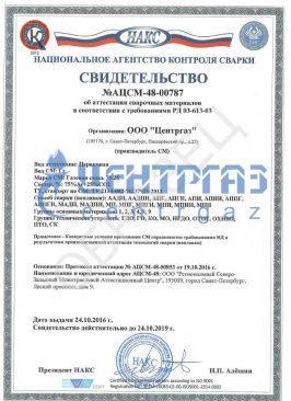 Сертификат НАКС_Смесь_75Ar+25CO2