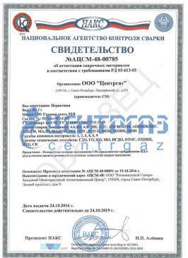 Сертификат НАКС_Смесь_92Ar+8CO2