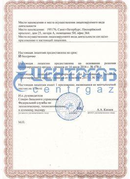Лицензия на ОПО