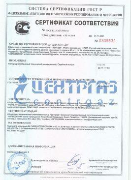 Кислород газ техн и мед ГОСТ