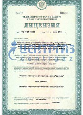 Лицензия на мед оборудование