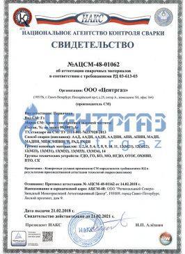 Сертификат НАКС_Аргон_вч
