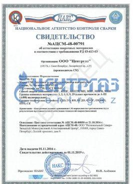 Сертификат НАКС_Двуокись углерода_вс