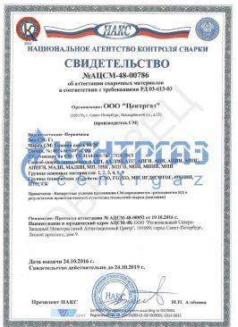 Сертификат НАКС_Смесь_80Ar+20CO2