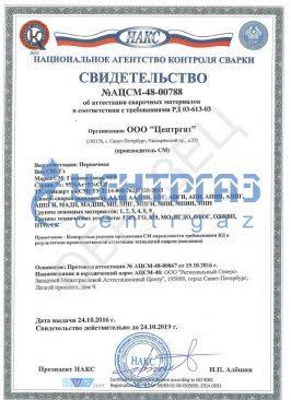 Сертификат НАКС_Смесь_95Ar+5CO2