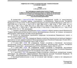 Приказ Ростехнадзора №116 от 25 марта 2014 г.